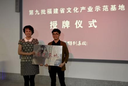 """鼎立雕刻集团荣获""""福建省文化产业示范基地""""称号"""